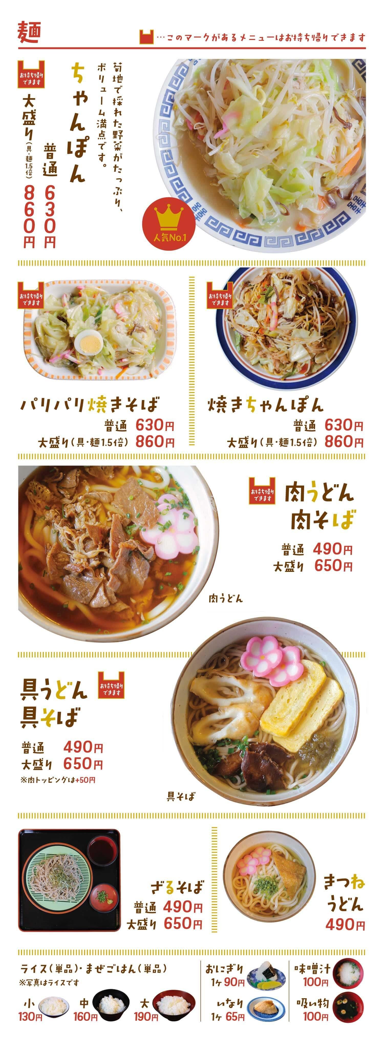麺メニュー表