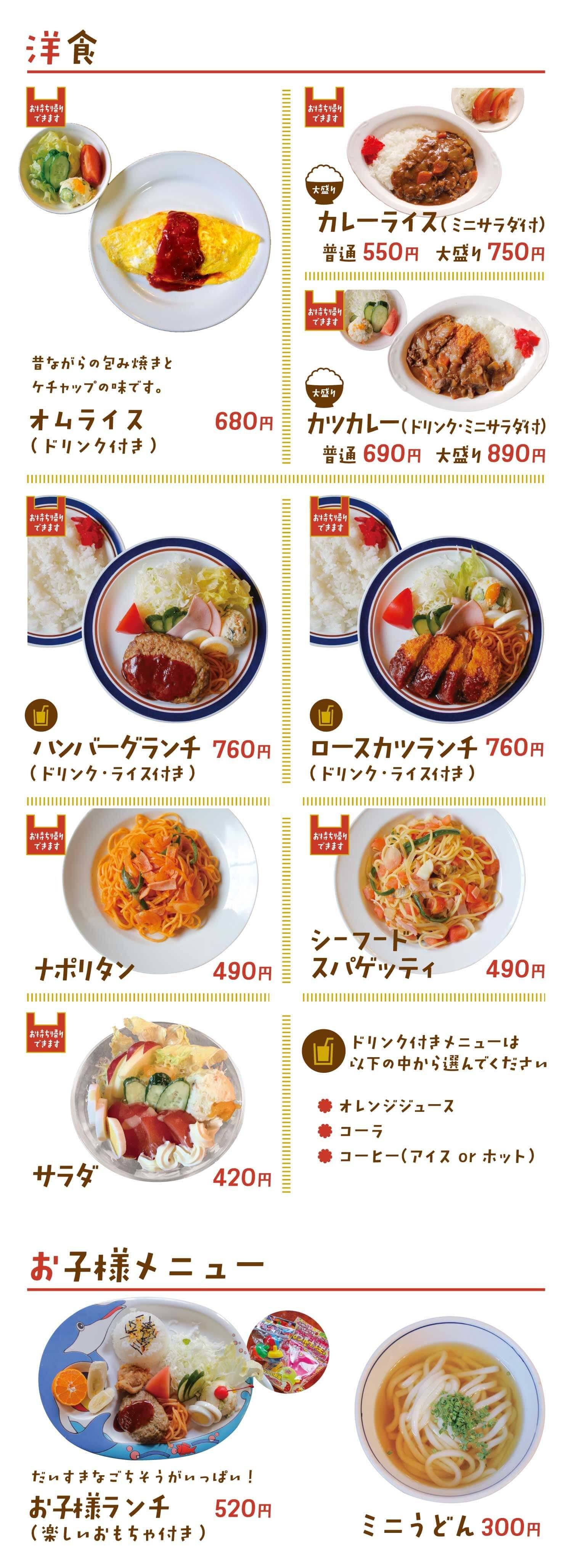 洋食メニュー表